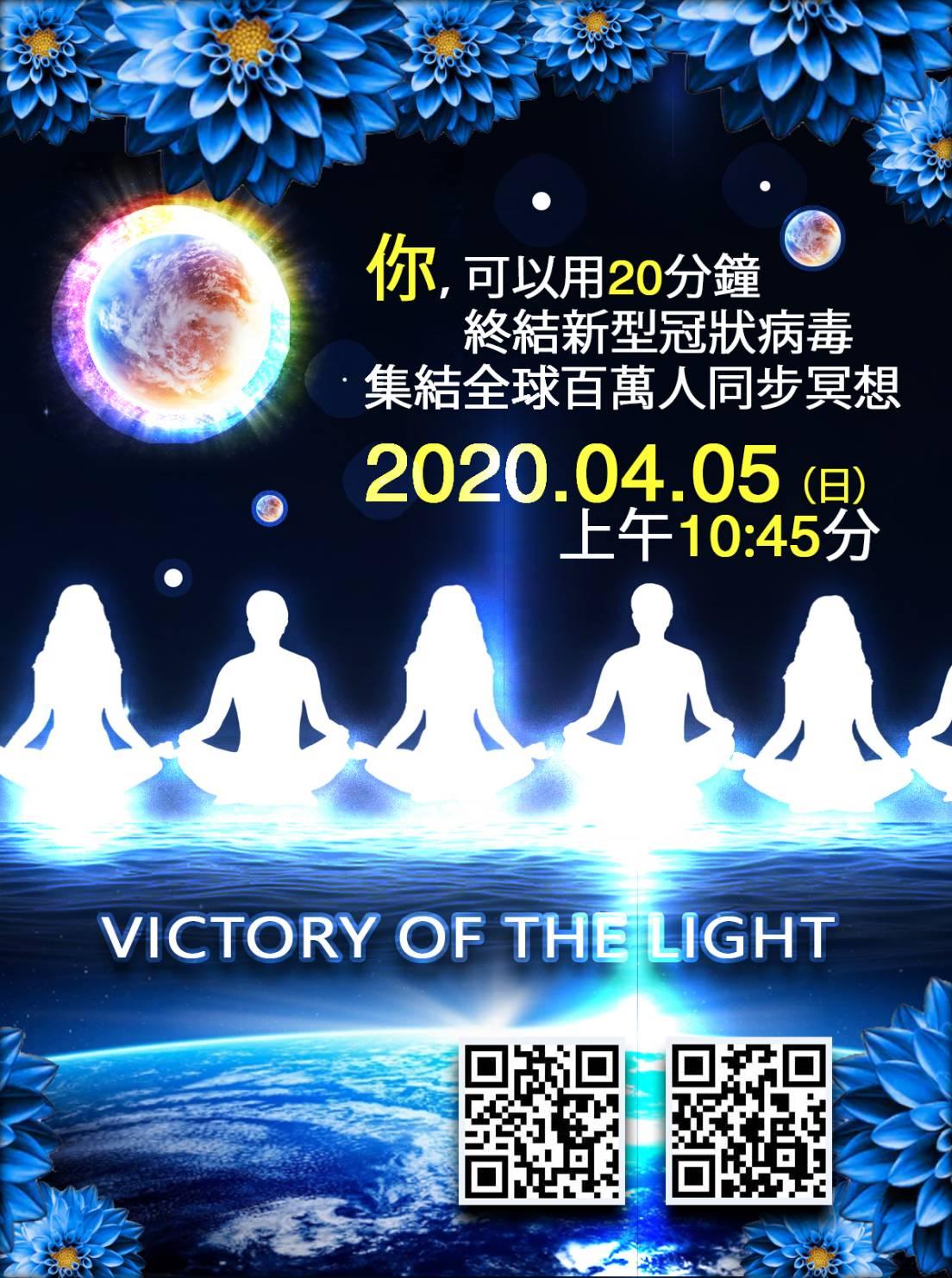 2020年4月5日冥想